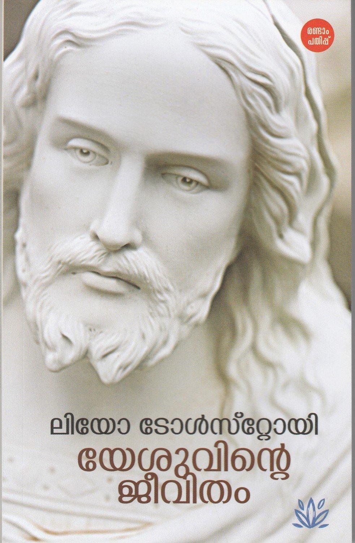 യേശുവിന്റെ ജീവിതം | Yesuvinte Jeevitham by Leo Tolstoy