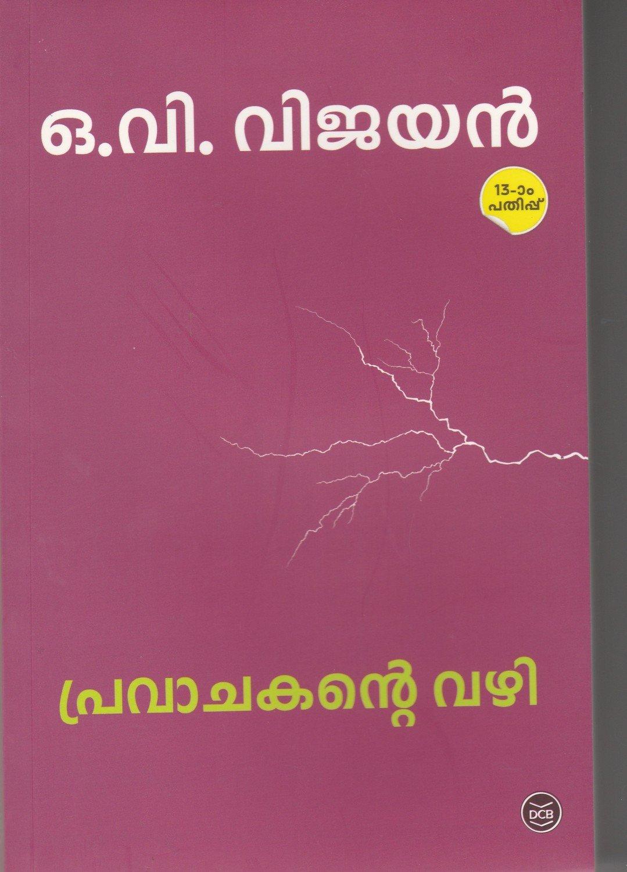 പ്രവാചകൻ്റെ  വഴി | Pravachakante Vazhi by O.V. Vijayan