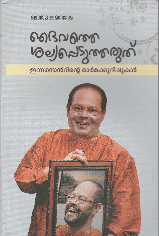 ദൈവത്തെ ശല്യപ്പെടുത്തരുത് | Daivathe Shalyappedutharuthu by V.T. Innocent
