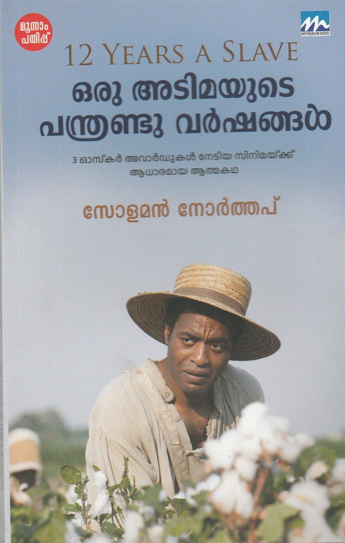 ഒരു അടിമയുടെ പന്ത്രണ്ട് വർഷങ്ങൾ | Oru Adimayude 12 Varshangal by Solomon Northup