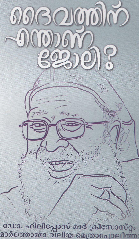 ദൈവത്തിന് എന്താണ് ജോലി | Daivathinu Enthanu Joli by Mar Chrisostom Methrapolitha