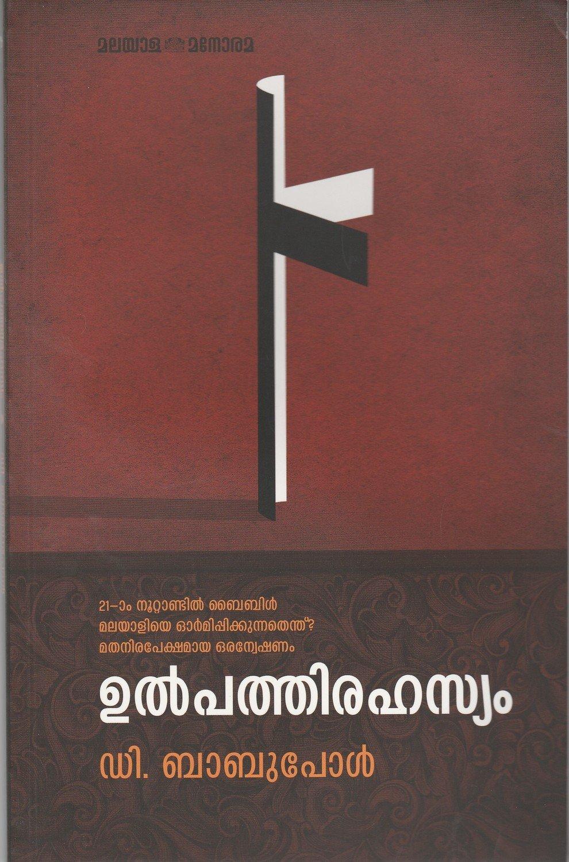 ഉൽപത്തിരഹസ്യം   Ulpathirahasyam by D. Babu Paul