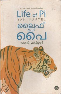 ലൈഫ് ഓഫ് പൈ | Life of Pi by Yan Martel