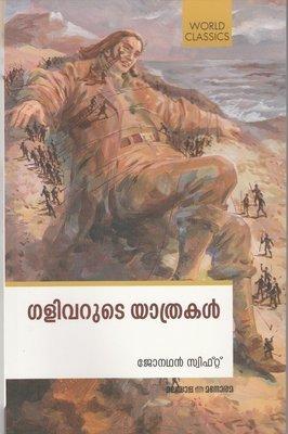 ഗളിവറുടെ യാത്രകൾ | Gulivarude Yathrakal by Jonathan Swift