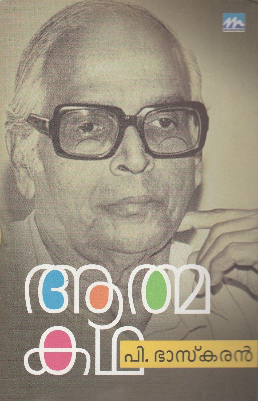 ആത്മകഥ - പി.ഭാസ്കരന് | Athmakadha by P. Bhaskaran