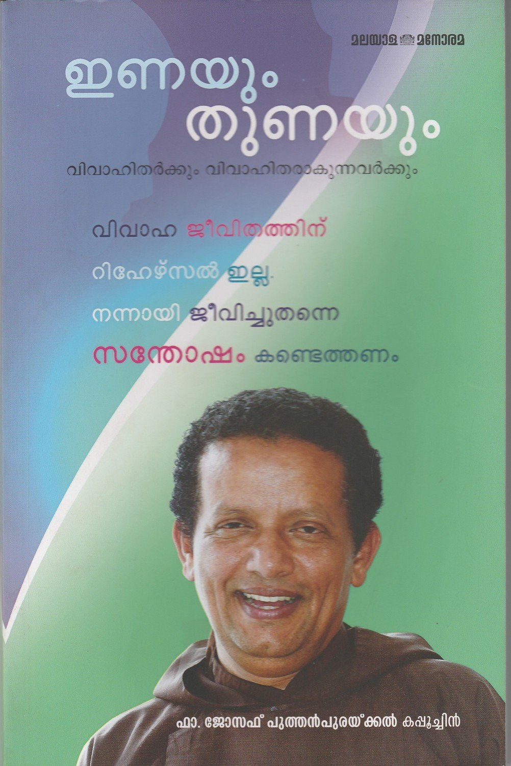 ഇണയും തുണയും | Inayum Thunayum by Joseph Puthenpurackal