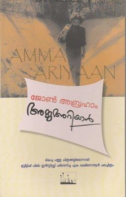 അമ്മ അറിയാൻ  | Amma Ariyan by John Abraham