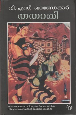 യയാതി | Yayathi by V.S. Khandekar