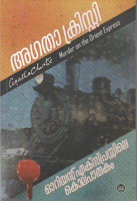 ഓറിയൻറ് എക്സ്പ്രസ്സിലെ കൊലപാതകം | Orient Expressile Kolapathakam by Agatha
