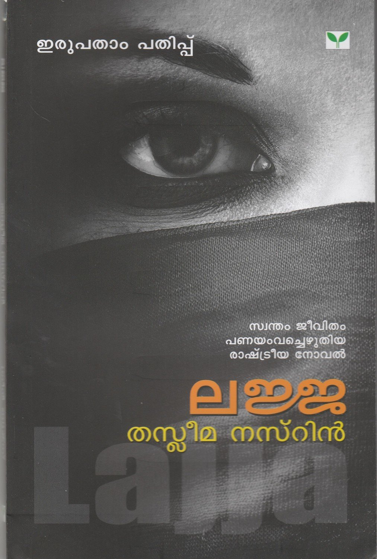 ലജ്ജ | Lajja by Taslima Nasrin