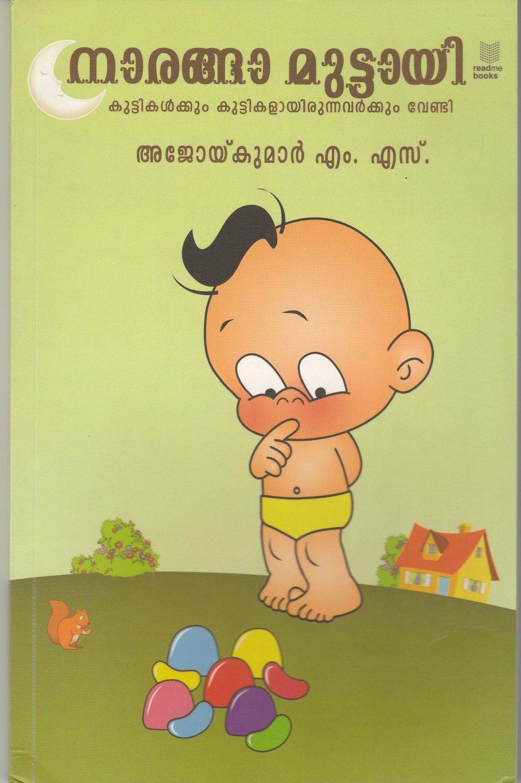 നാരങ്ങാമുട്ടായി | Narangamuttai by Ajoykumar M S