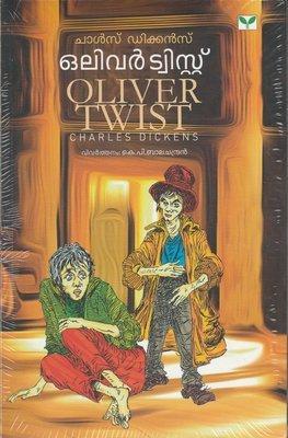 ഒലിവര് ട്വിസ്റ്റ് | Oliver Twist by Charles Dickens