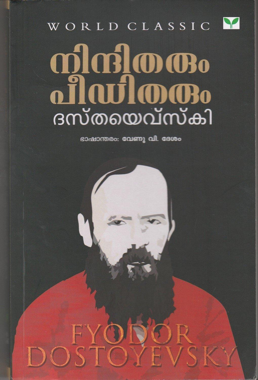 നിന്ദിതരും പീഢിതരും | Ninditharum Peeditharum by Fyodor Dostoyevsky