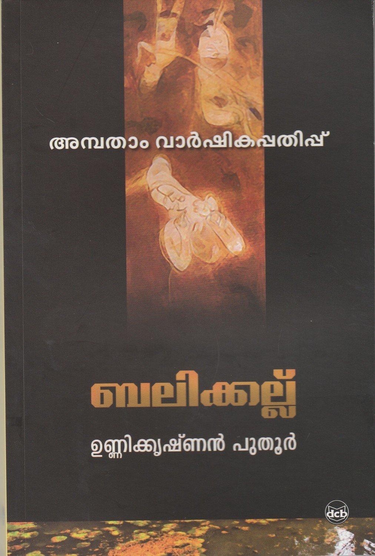 ബലിക്കല്ല്   Balikkallu by Unnikrishnan Puthoor