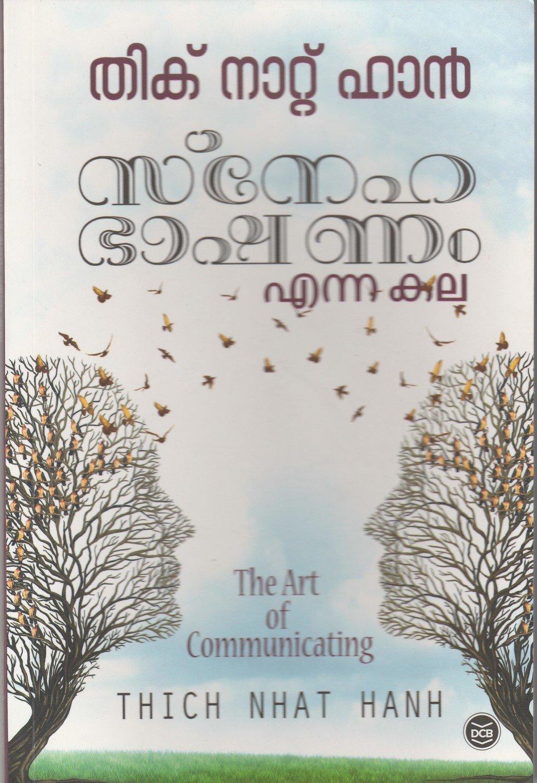 സ്നേഹഭാഷണം എന്ന കല | Snehabhasham Enna Kala by Thich Nhat Hanh