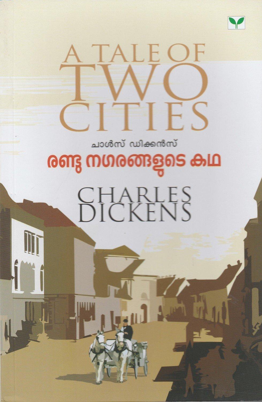രണ്ടു നഗരങ്ങളുടെ കഥ | Randu Nagarangalude Kadha by Charles Dickens