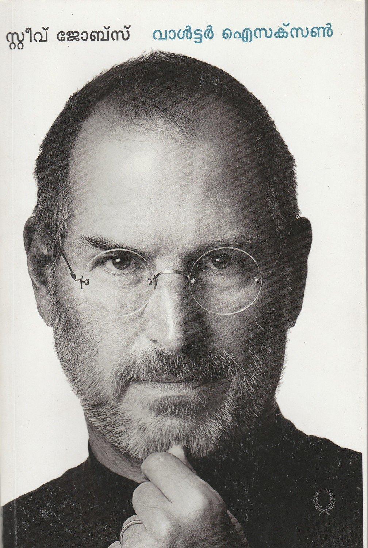 സ്റ്റീവ് ജോബ്സ് | Steve Jobs by Walter Isaacson