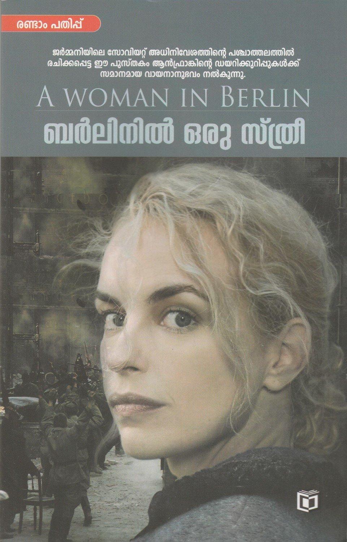 ബർലിനിൽ ഒരു സ്ത്രീ | Berlinil Oru Sthree by K. Usha