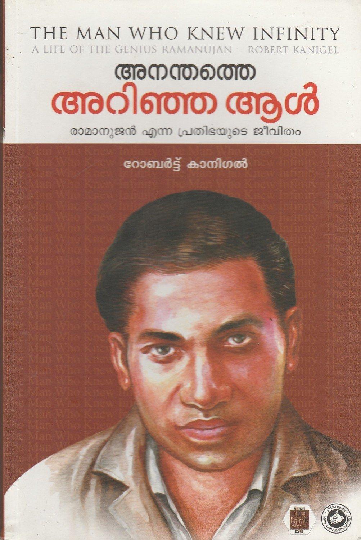 അനന്തത്തെ അറിഞ്ഞ ആൾ - രാമാനുജൻ എന്ന പ്രതിഭയുടെ ജീവിതം | The Man Who Knew Infinity by Robert Kanigel