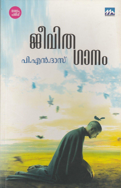 ജീവിതഗാനം | Jeevtihaganam by P.N. Das