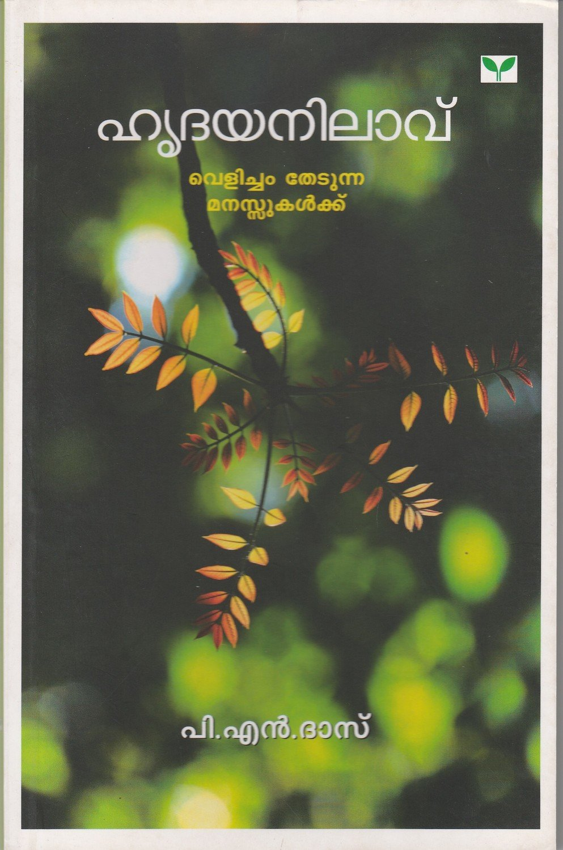 ഹൃദയനിലാവ്   Hrudayanilavu by P.N. Das