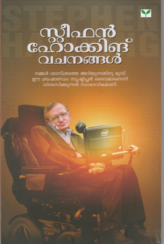 സ്റ്റീഫൻ ഹോക്കിങ് വചനങ്ങൾ | Stephen Hawking Vachanangal by Stephen Hawking
