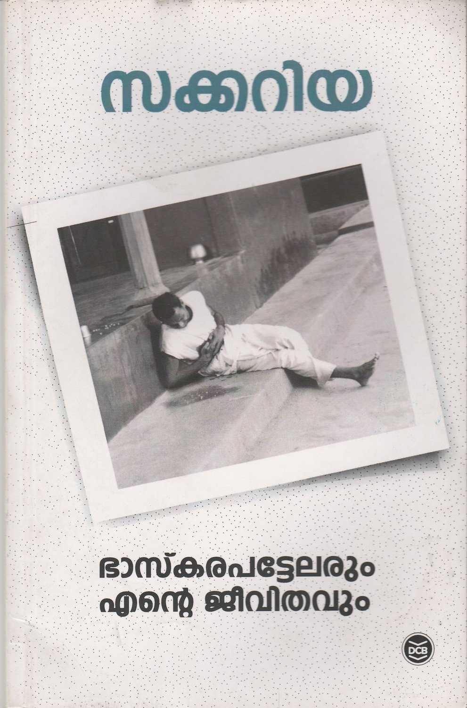 ഭാസ്കരപട്ടേലരും എന്റെ ജീവിതവും | Bhaskarapattelarum Ente Jeevithavum by Zacharia