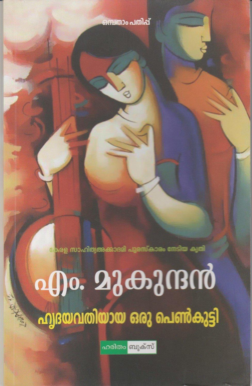 ഹൃദയവവതിയായ ഒരു പെണ്കുട്ടി | Hrudayavathiyaya Oru Penkutty by M. Mukundan