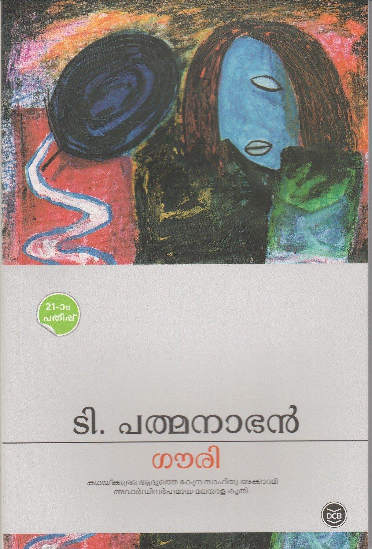 Gowri | ഗൗരി by ടി. പത്മനാഭന്