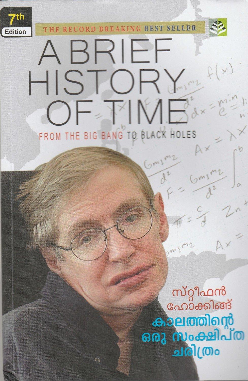 കാലത്തിന്റെ ഒരു സംക്ഷിപ്തചരിത്രം | A Brief History of Time by Stephen Hawking