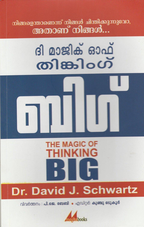 ദി മാജിക് ഓഫ് തിങ്കിങ് ബിഗ് | The Magic Of Thinking Big by David J. Schwartz