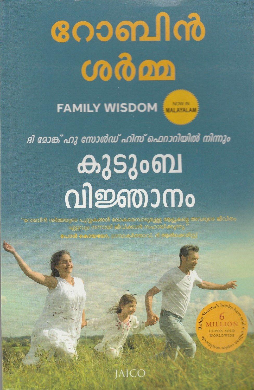 കുടുംബ വിജ്ഞാനം | Familiy Wisdom by Robin Sharma