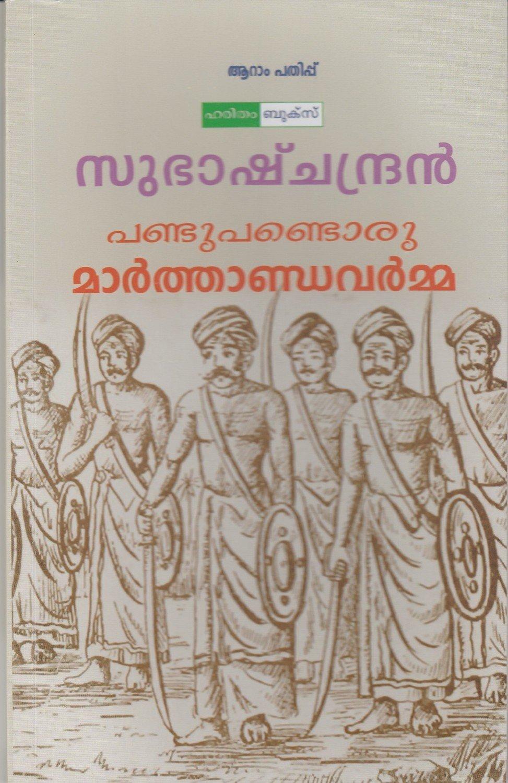 പണ്ട് പണ്ടൊരു മാർത്താണ്ഡവർമ | Pandu Pandoru Marthandavarma by Subhash Chandran