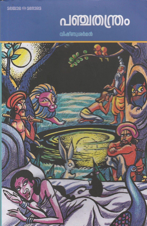 പഞ്ചതന്ത്രം | Pachathanthram by Vishnu Sharman