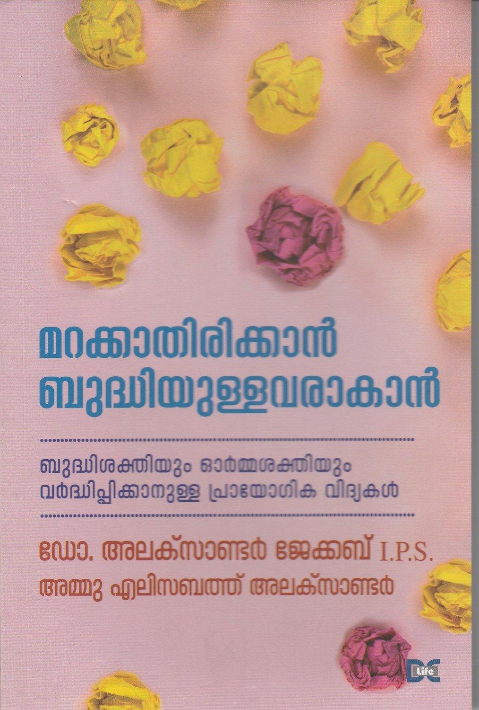 മറക്കാതിരിക്കാൻ ബുദ്ധിയുള്ളവരാകാൻ  | Marakkathirikkan Budhiyullavarakan by Alexander Jacob IPS