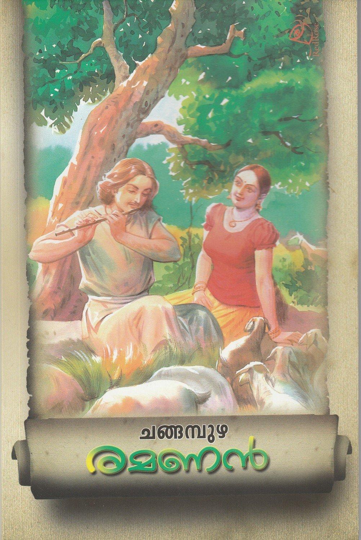 രമണൻ | Ramanan by Changampuzha Krishnapillai