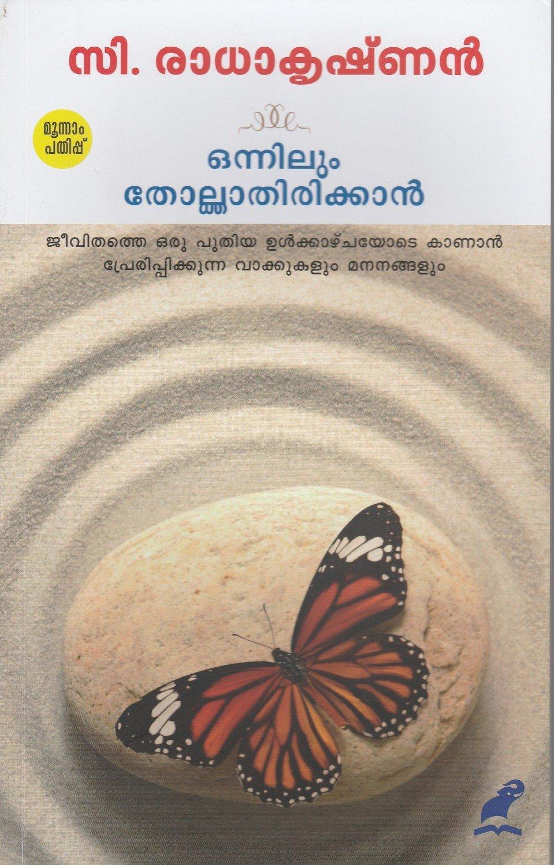 ഒന്നിലും തോല്ക്കാതിരിക്കാന് | Onnilum Tholkkathirikkan by C. Radhakrishnan