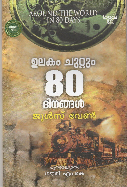 ഉലകം ചുറ്റും 80 ദിനങ്ങൾ  | Around the World in 80 Days by Jules Verne