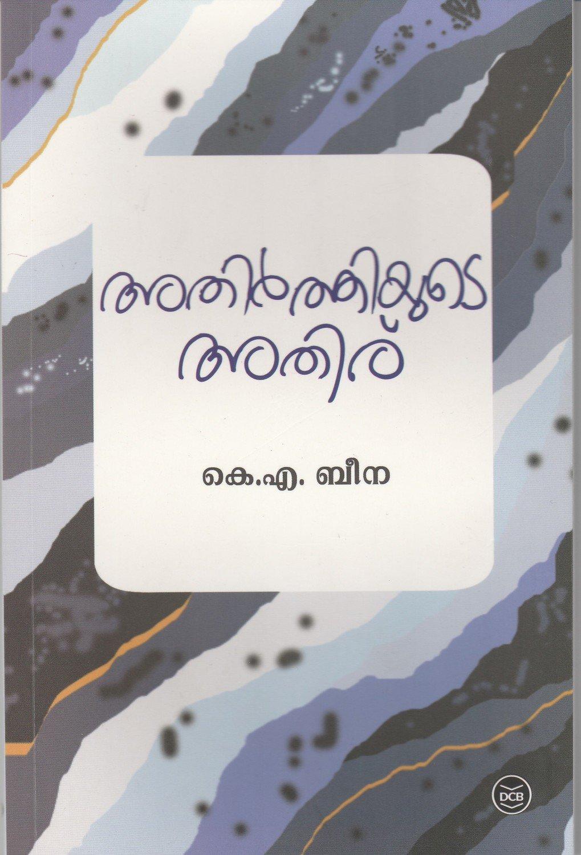 അതിര്ത്തിയുടെ അതിര് | Athirthiyude Athiru by K.A. Beena