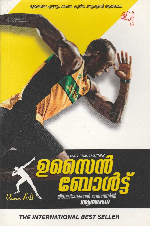 ഉസൈൻ ബോൾട്ട് - മിന്നലിനേക്കാൾ വേഗത്തിൽ | Faster Than Lightning : My Autobiography by Usain Bolt