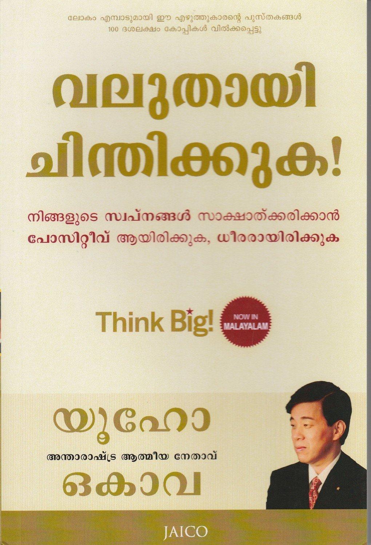വലുതായി ചിന്തിക്കുക | Think Big! by Ryuho Okawa