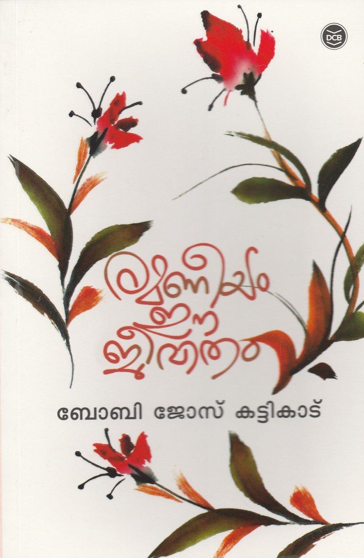രമണീയം ഈ ജീവിതം | Ramaneeyam Ee Jeevitham by Bobby Jose Kattikadu