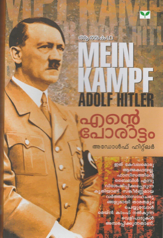 എന്റെ പോരാട്ടം- മെയിന് കാംഫ്   Ente Porattam Mein Kampf by Adolf Hitler