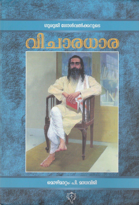വിചാരധാര | Vicharadhara by Guruji Golwalkar