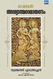 അദ്ധ്യാത്മരാമായണം വ്യാഖ്യാനസഹിതം | Adhyathmaramayanam by Thunchathu Ezhuthachan