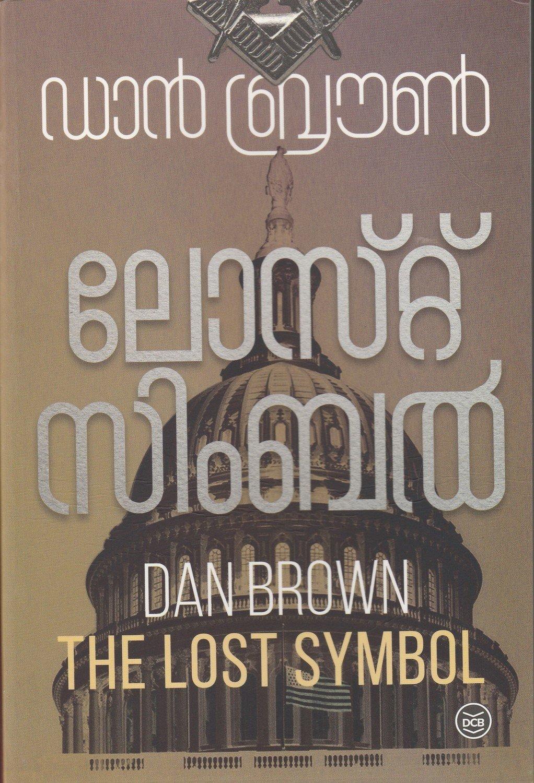 ലോസ്റ്റ് സിംബല് | Lost Symbol by Dan Brown