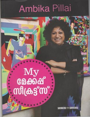 My മേക്കപ്പ് സീക്രട്ട്സ്  | My Makeup Secrets by Ambika Pillai