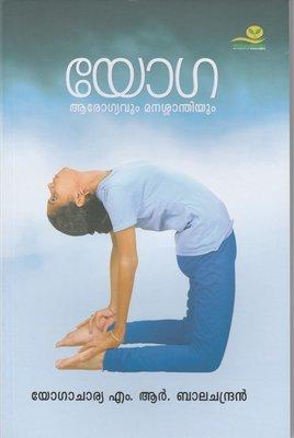 യോഗ ആരോഗ്യവും മനഃശ്ശാന്തിയും | Yoga Arogyavum Manassanthiyum by Yogacharya M.R. Balachandran