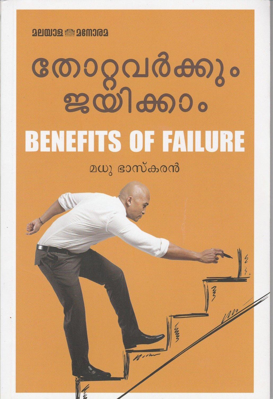 തോറ്റവർക്കും ജയിക്കാം | Thottavarkkum Jayikkam Benefits of Failure by Madhu Bahaskar
