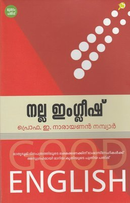 നല്ല ഇംഗ്ലീഷ്‌ | Nalla English by Prof. E. Narayanan Nambiar